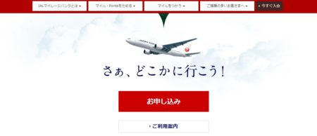 JALホームページより